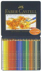 ポリクロモス色鉛筆 24色セット 缶入 110024