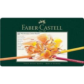 FABER-CASTELL(ファーバーカステル) ポリクロモス色鉛筆 60色(缶入)110060 (18000)
