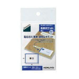 コクヨ 名刺ポケット<ideamix> 薄口 20片 タホ-DEA30