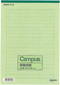 コクヨ KOKUYO 原稿用紙B5横書き20×20罫色緑50枚入り 10冊パック ケ-35N [ケ35N]