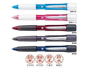 三菱 Bネーム 印鑑付き ボールペン SH-1002T (1000) 【RCP】