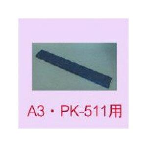 PLUS(プラス) 手動断裁機(裁断機)A3 PK-511用受木 PK-511U (1400)【RCP】