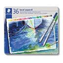 STAEDTLER(ステッドラー) カラト アクェレル 125 水彩色鉛筆 36色セット 125M36 (7200)【RCP】