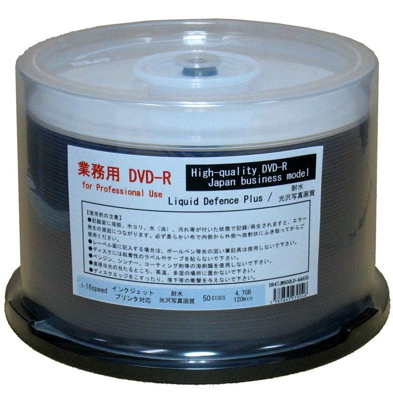 DVD-R 業務用 リキッドディフェンスPlus 耐水 写真画質 Officeブランド 16倍速 ワイド 200枚(DR47JW600LD-AAA50)ウォーターシールド(50枚x4) 高品質DVD