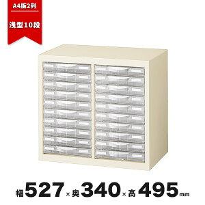 レターケース 書類ケース フロアケース 整理ケース キャビネット A4対応 下置き用 床置形 A4G-P210S CT-042451N ∴ 整理ケース キャビネット A4対応 下置き用 A4G-P210S