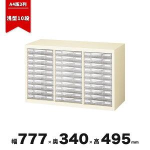 レターケース 書類ケース フロアケース 整理ケース キャビネット A4対応 下置き用 床置形 A4G-P310S CT-042477N ∴ 整理ケース キャビネット A4対応 下置き用 A4G-P310S