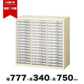 レターケース 書類ケース フロアケース 整理ケース キャビネット A4対応 下置き用 床置形 A4G-P316S CT-042480N ∴ 整理ケース キャビネット A4対応 下置き用 A4G-P316S