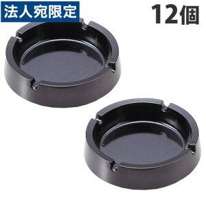 エコー金属 メラミン灰皿 丸型 黒 12個 0836-010