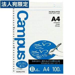 コクヨ キャンパスルーズリーフ A4 B罫 100枚 ノ-816BEN