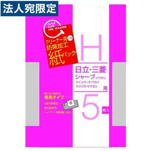 日立三菱シャープ紙パック5枚 SK-05H 紙パック 電化製品 掃除機 家電