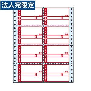 ラベルシール MM8DP タックシール (連続ラベル) 荷札タイプ 500折『代引不可』『送料無料(一部地域除く)』