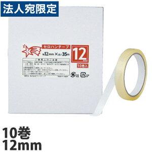 セロハンテープ(小包装) 12mm×35m 10巻