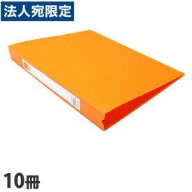 『ビタミンカラー登場!!』GRATES Oリングファイル A4タテ ビタミンオレンジ 10冊