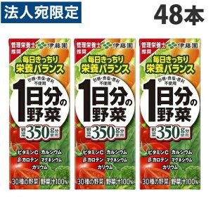 伊藤園 一日分の野菜 200ml×48本 野菜ジュース ミックス ソフトドリンク 飲料 野菜飲料 紙パック『送料無料(一部地域除く)』