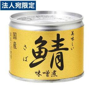 伊藤食品 美味しい 鯖味噌煮 190g 缶詰 保存食 防災 鯖缶