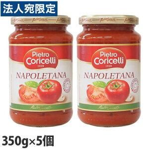 Pietro Coricelli ナポリターナ 350g×5個