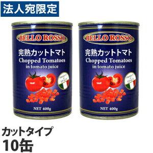 カットトマト缶 400g 10缶 BELLO ROSSO CHOPPED TOMATOES トマト缶 パスタソース スパゲッティー