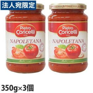 Pietro Coricelli ナポリターナ 350g×3個 パスタ ソース トマト