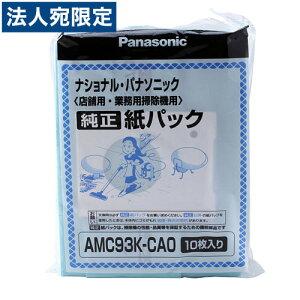 NATIONAL MC-G3000S専用フィルター 業務用掃除機専用紙パック 10枚