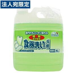 ミツエイ 食器洗い洗剤 業務用 4L 業務用洗剤OT