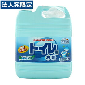 ミツエイ 除菌トイレ用洗剤 業務用 4L 業務用洗剤OT