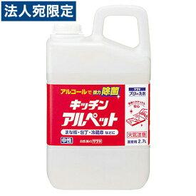サラヤ アルコール除菌 キッチンアルペット 詰替用 2.7L 除菌OT