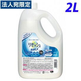 花王 リセッシュ 除菌EX 業務用 2L 除菌OT