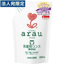 サラヤ 洗濯用リンス仕上げ arau 650ml 詰替え用