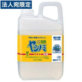 サラヤ ヤシノミ洗剤 業務用 2.7kg 業務用洗剤OT