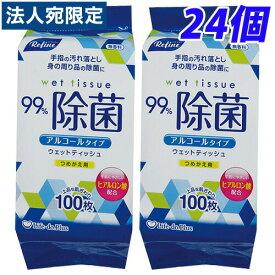 リファイン アルコール除菌 ボトル用 詰め替え 100枚入×24個 除菌OT