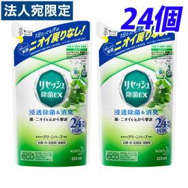 花王 リセッシュ 除菌EX グリーンハーブの香り つめかえ用 320ml 1箱(24個入) 除菌OT『送料無料(一部地域除く)』