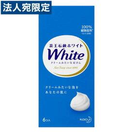 花王 ホワイト石鹸 ホワイトフローラルの香り 1パック(6個入)