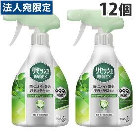 花王 布用消臭スプレー リセッシュ 除菌EX グリーンハーブの香り 本体 370ml ×12個 除菌OT『送料無料(一部地域除く)』