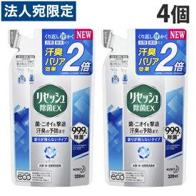 花王 布用消臭スプレー リセッシュ 除菌EX 香りが残らないタイプ 詰替 320ml×4個 除菌OT