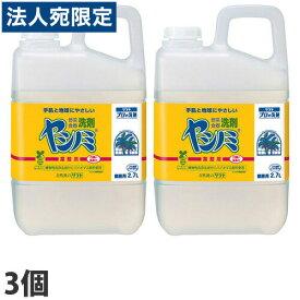 サラヤ ヤシノミ洗剤 業務用 2.7kg×3 業務用洗剤OT『送料無料(一部地域除く)』