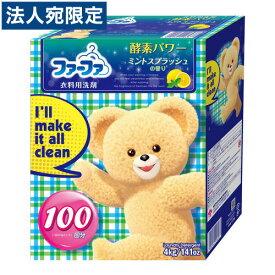ファーファ 衣料用粉末洗剤 ミントスプラッシュ (レギュラータイプ) 4.0kg 業務用洗剤OT