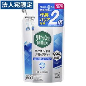花王 布用消臭スプレー リセッシュ 除菌EX 香りが残らないタイプ 詰替 320ml 除菌OT