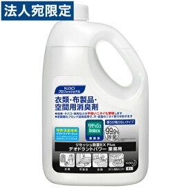 花王 リセッシュ 除菌EX Plus デオドラントパワー 香り残らない 業務用 2L 除菌OT