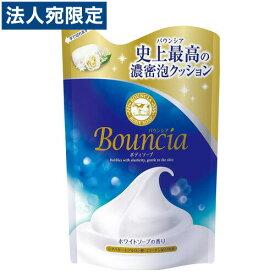 牛乳石鹸 バウンシア ボディソープ 詰替用 400ml