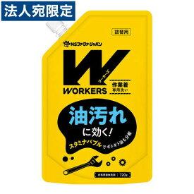 WORKERS 作業着専用 液体洗剤 詰替 720ml 業務用洗剤OT