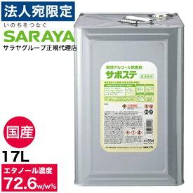 アルコール消毒液 アルコール消毒 サラヤ サポステ 機械器具用 17L エタノール 70%以上 除菌 日本製 業務用 除菌OT『送料無料(一部地域除く)』