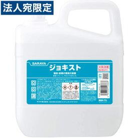 サラヤ 清浄・除菌剤 ジョキスト 5L 除菌OT『送料無料(一部地域除く)』