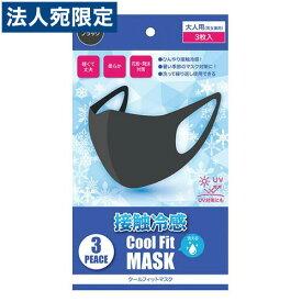 クールフィットマスク 接触冷感 ブラック 3枚入 マスク 洗える UVカット ひんやり 除菌OT