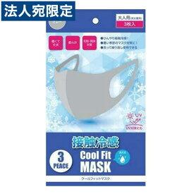 クールフィットマスク 接触冷感 グレー 3枚入 マスク 洗える UVカット ひんやり 除菌OT