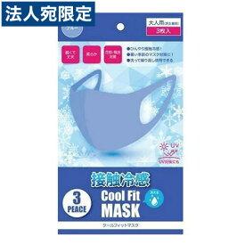 クールフィットマスク 接触冷感 ブルー 3枚入 マスク 洗える UVカット ひんやり 除菌OT