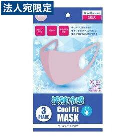 クールフィットマスク 接触冷感 ピンク 3枚入 マスク 洗える UVカット ひんやり 除菌OT