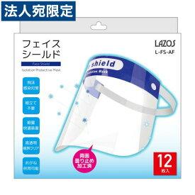 フェイスシールド 12枚入 L-FS-AF 透明マスク 衛生マスク マスク 曇り止め 除菌OT