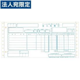 チェーンストア統一伝票 C-BP45 タイプ用 1型 伝票NO無 11×5『代引不可』『送料無料(一部地域除く)』