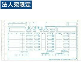 チェーンストア統一伝票 C-BP25N タイプ用伝票NO無 10×5『送料無料(一部地域除く)』