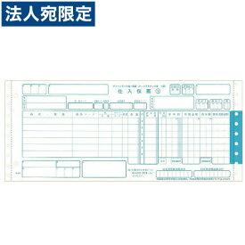 チェーンストア統一伝票 C-BA15 ターンアラウンド1型12×5『送料無料(一部地域除く)』